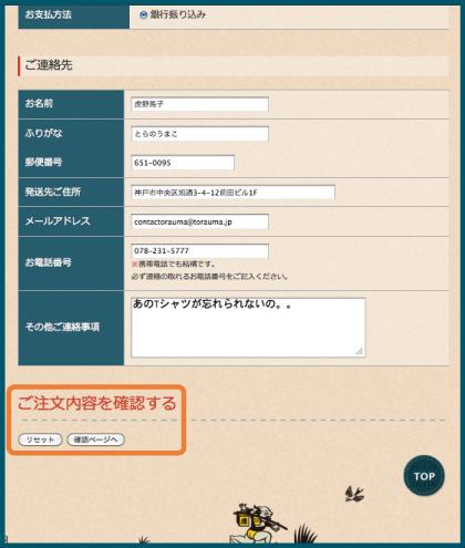 Guideページ注文ボタン