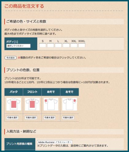 Guideページ注文フォーム