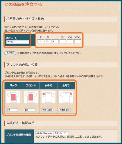 Guideページ項目入力