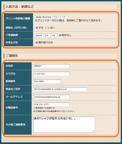 Guideページお客様情報