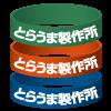 シリコンバンド(太い)