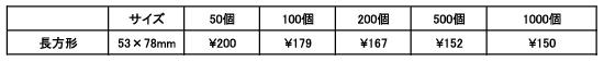 とらうま製作所四角形マグネット価格表